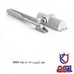 جک آرامبند (NHN-351 (10~40