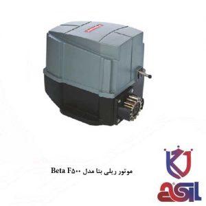 موتور ریلی بتا مدل Beta F500