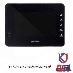 آیفون تصویری IP سیماران مدل مانیتور۷ اینچ بدون گوشی