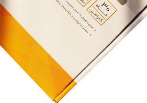 بسته بندی جدید محصولات سیماران