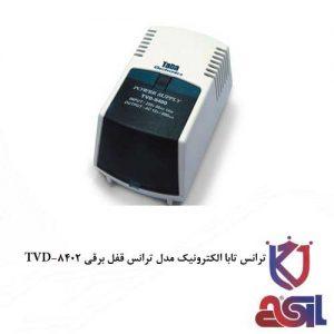 ترانس تابا الکترونیک مدل ترانس قفل برقی TVD-8402