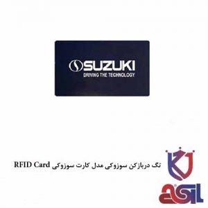 تگ دربازکنسوزوکیمدلکارت سوزوکی RFID Card