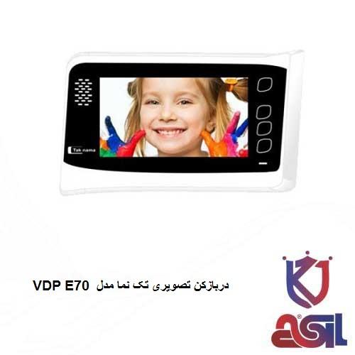 دربازکن تصویری تک نما مدل VDP E70