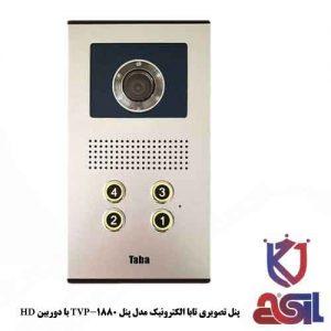 پنل تصویری تابا الکترونیک مدل پنل TVP-1880 با دوربین HD