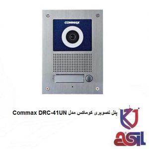 پنل تصویری کوماکس مدل Commax DRC-41UN