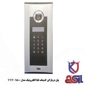 پنل دربازکن کدینگ تابا الکترونیک مدل TVP-1800