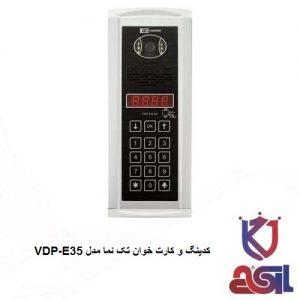 کدینگ و کارت خوان تک نما مدل VDP-E35