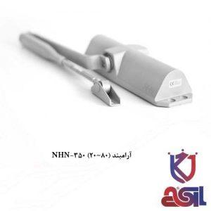 آرامبند (NHN-350 (20~80