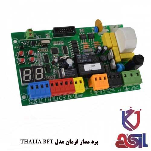 برد مدار فرمان مدل THALIA BFT