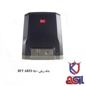 جک ریلی BFT ARES 1500