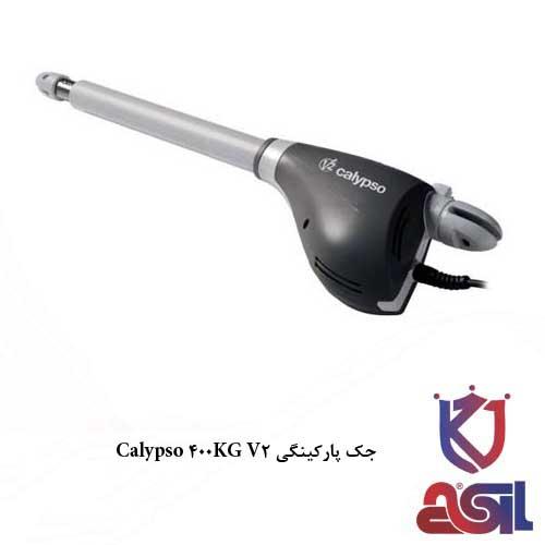 جک پارکینگی Calypso 400KG V2