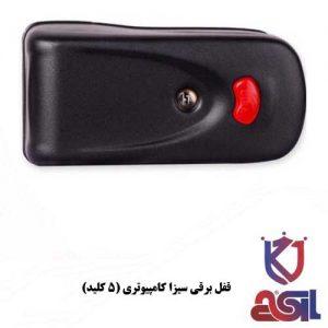 قفل برقی سیزا کامپیوتری (5 کلید)