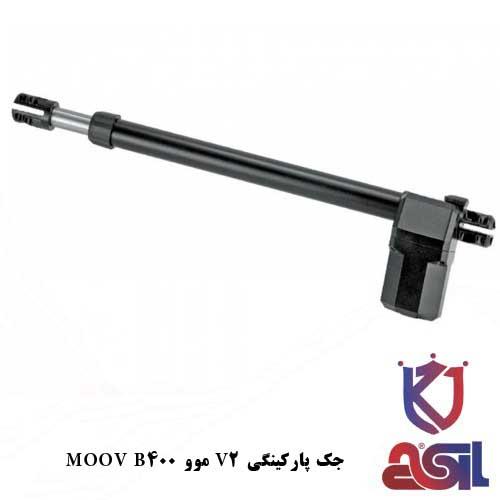 جک پارکینگی V2 موو Moov B400