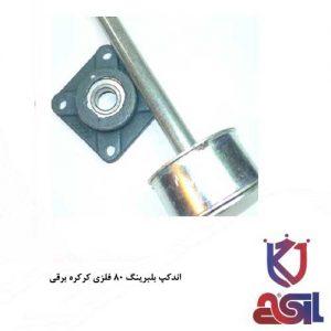 اندکپ بلبرینگ 80 فلزی کرکره برقی