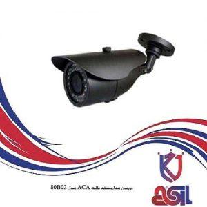دوربین مداربسته بالت ACA مدل ۸۰B02