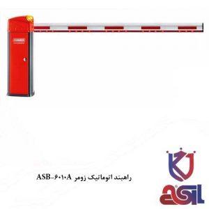 راهبند اتوماتیک زومر ASB-6010A