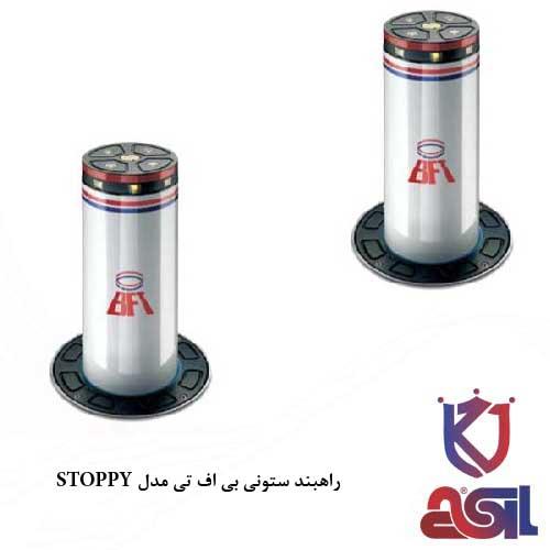 راهبند ستونی بی اف تی مدل STOPPY