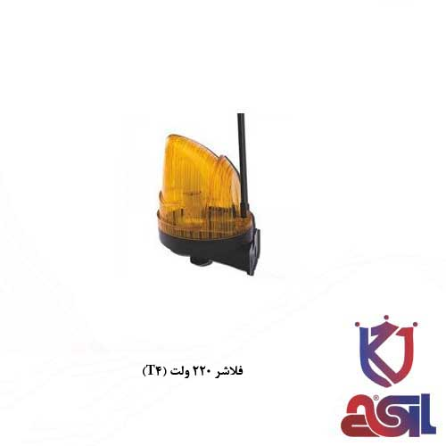 فلاشر 220 ولت (T4)