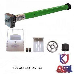 موتور توبلار کرکره برقی SDC