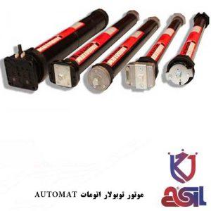 موتور توبولار اتومات Automat