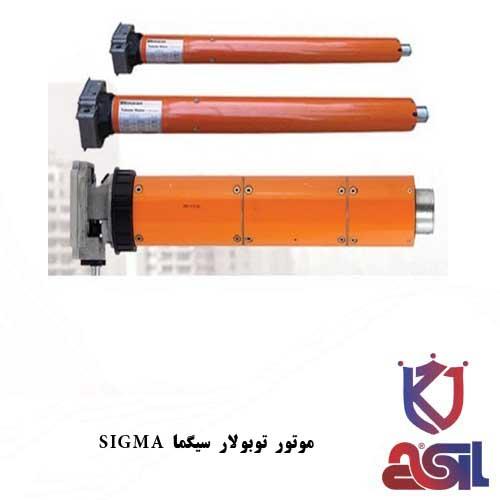 موتور توبولار سیگما SIGMA