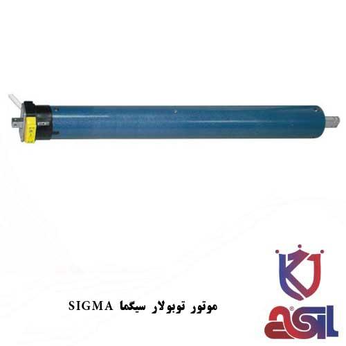 موتور کرکره برقی توبولار سیگما