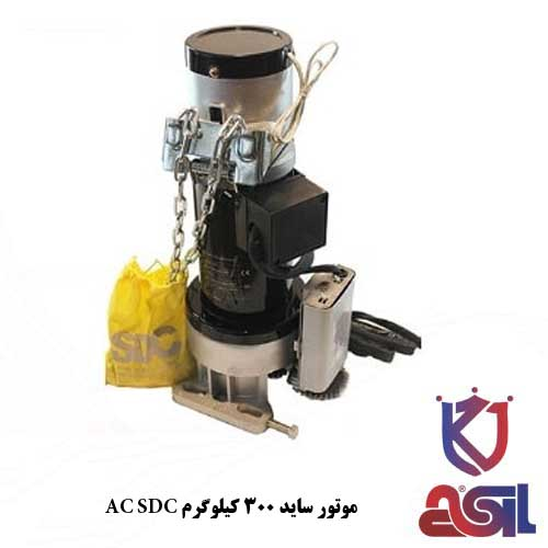 موتور ساید 300 کیلوگرم AC SDC