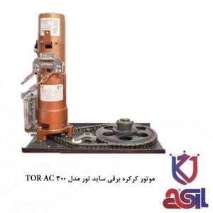 موتور کرکره برقی ساید تور مدل 300 TOR AC