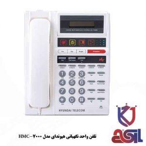 تلفن واحد نگهبانی هیوندای مدل HMC-7000