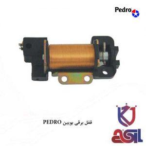 قفل برقی بویین PEDRO