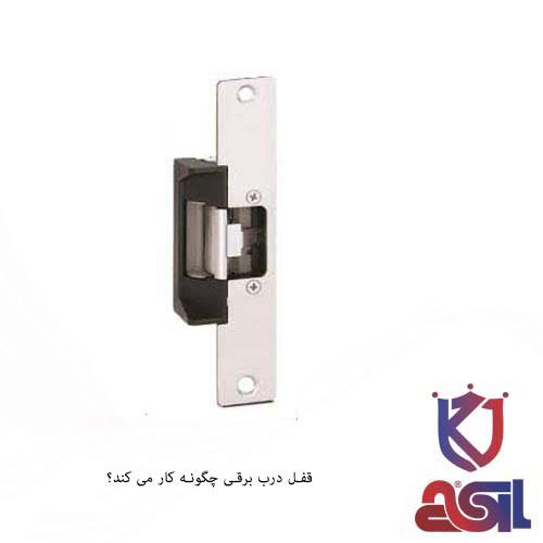 قفل درب برقی چگونه کار می کند؟