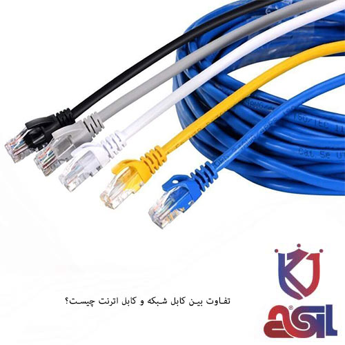 تفاوت بین کابل شبکه و کابل اترنت چیست؟