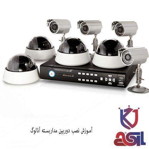 آموزش نصب دوربین مداربسته آنالوگ