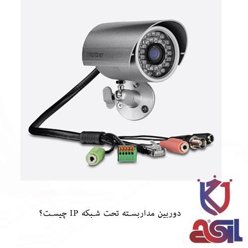 دوربین مداربسته تحت شبکه IP چیست؟