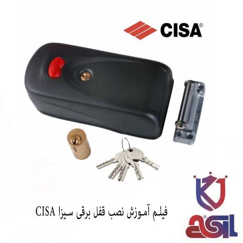 فیلم آموزش نصب قفل برقی سیزا CISA