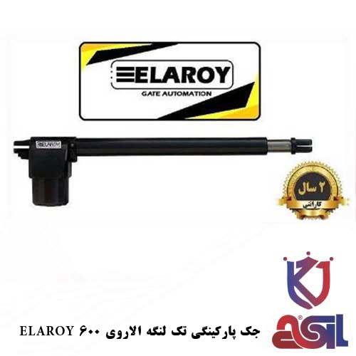 جک پارکینگی تک لنگه الاروی Elaroy 600