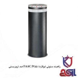 راهبند ستونی (بولارد) FAAC J355 ضد تروریستی