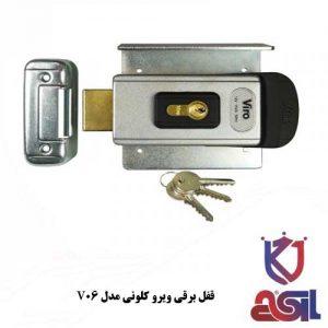 قفل برقی ویرو کلونی مدل V06