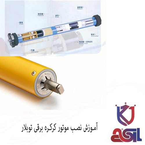 آموزش نصب موتور کرکره برقی توبلار