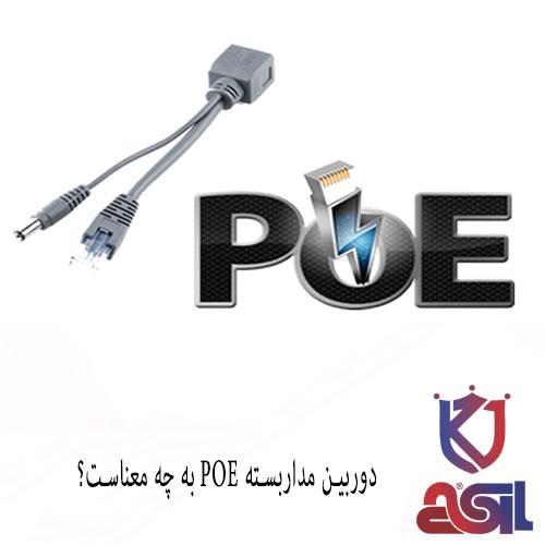دوربین مداربسته POE به چه معناست؟
