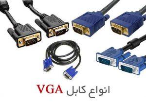انواع کابل های VGA