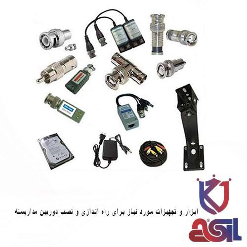 ابزار و تجهیزات مورد نیاز برای راه اندازی و نصب دوربین مداربسته