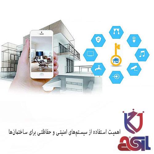 اهمیت استفاده از سیستمهای امنیتی و حفاظتی برای ساختمانها