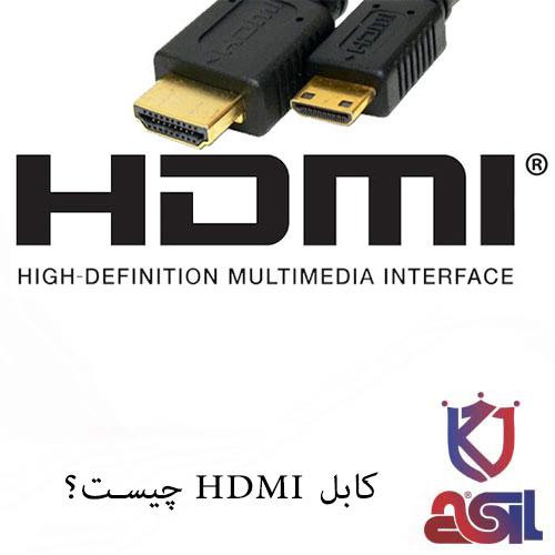 کابل HDMI چیست؟