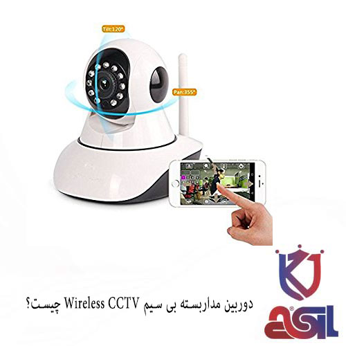 دوربین مداربسته بی سیم Wireless CCTV چیست؟