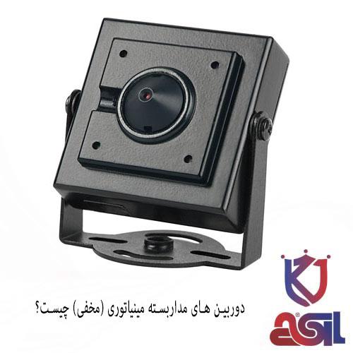 دوربین های مداربسته مینیاتوری (مخفی) چیست؟