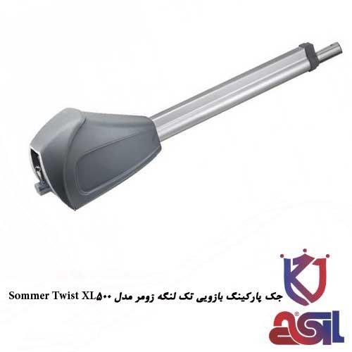 جک پارکینگ بازویی تک لنگه زومر مدل Sommer Twist XL500