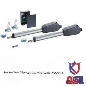جک پارکینگ بازویی دولنگه زومر مدل Sommer Twist XL500