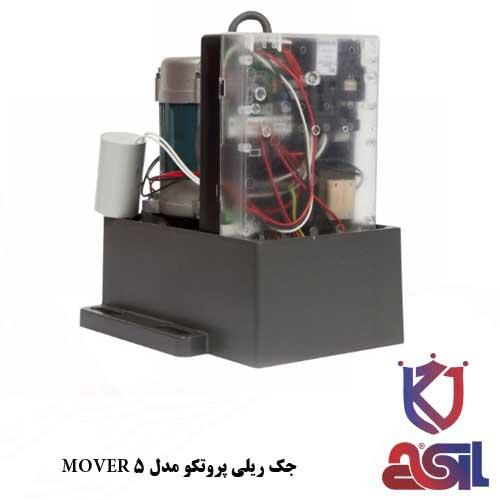 جک ریلی پروتکو مدل MOVER 5