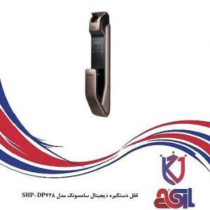 قفل دستگیره دیجیتال سامسونگ مدل SHP-DP728